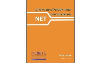 NET Nutrition eBook in Hebrew, Arabic, and Russian