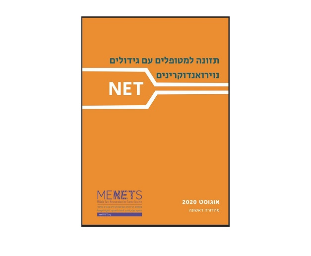 NET Nutrition eBook in Hebrew, Arabic, and Russian