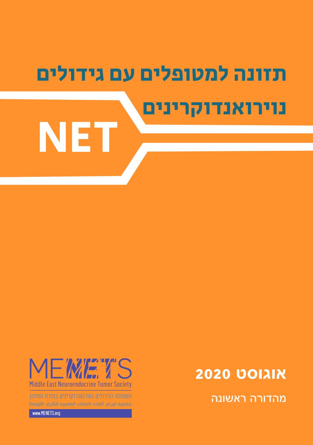 MENETS Released Its NET Nutrition Ebook in Arabic חדש: ספר תזונה למטופלים עם גידולים נוירואנדוקרים