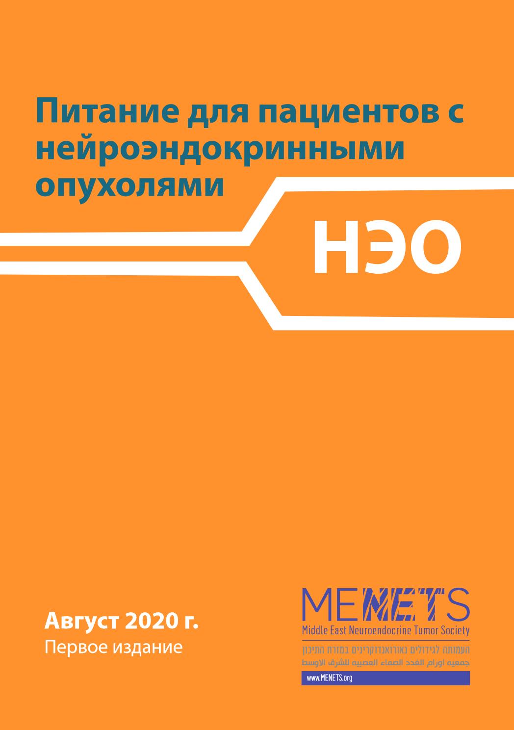 MENETS: Русская версия NET DIET BOOK только что была опубликована